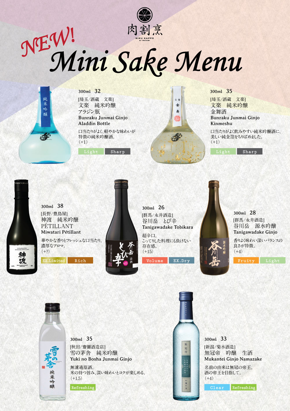 Mini-Sake-Menu.jpg