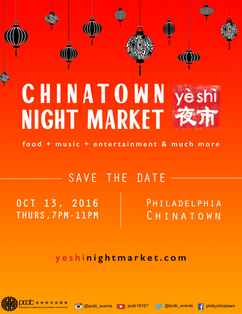Night-Market-Save-the-Date-791x1024.jpg