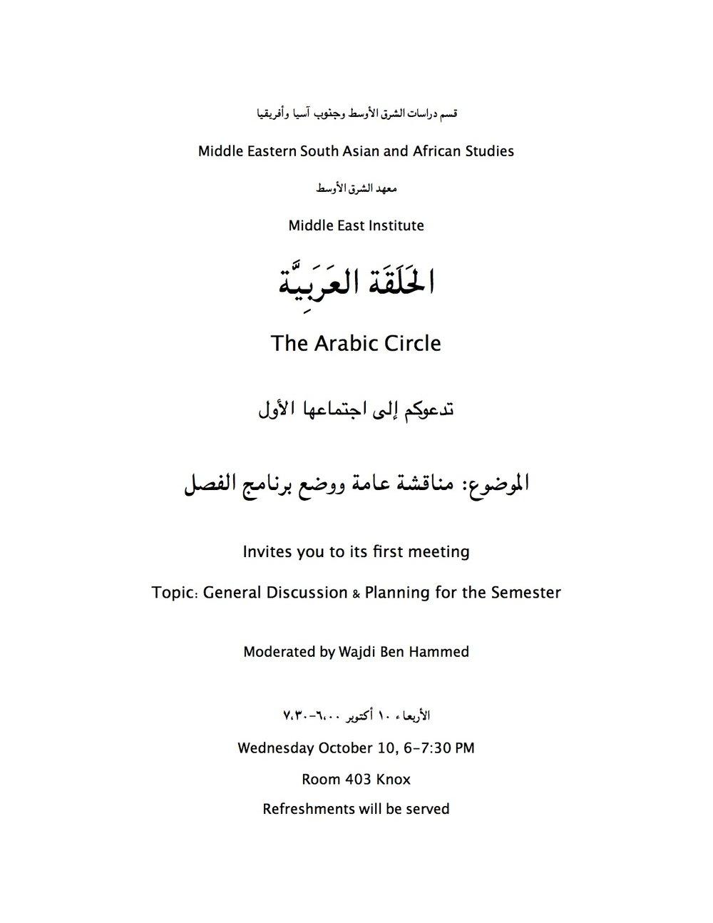 Arabic Circle 1 (Fall 2018).jpg
