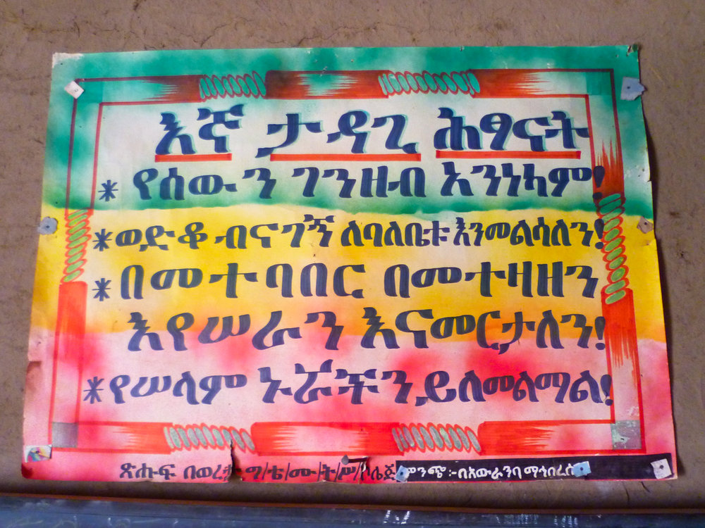 Beautifully indecipherable Amharic...