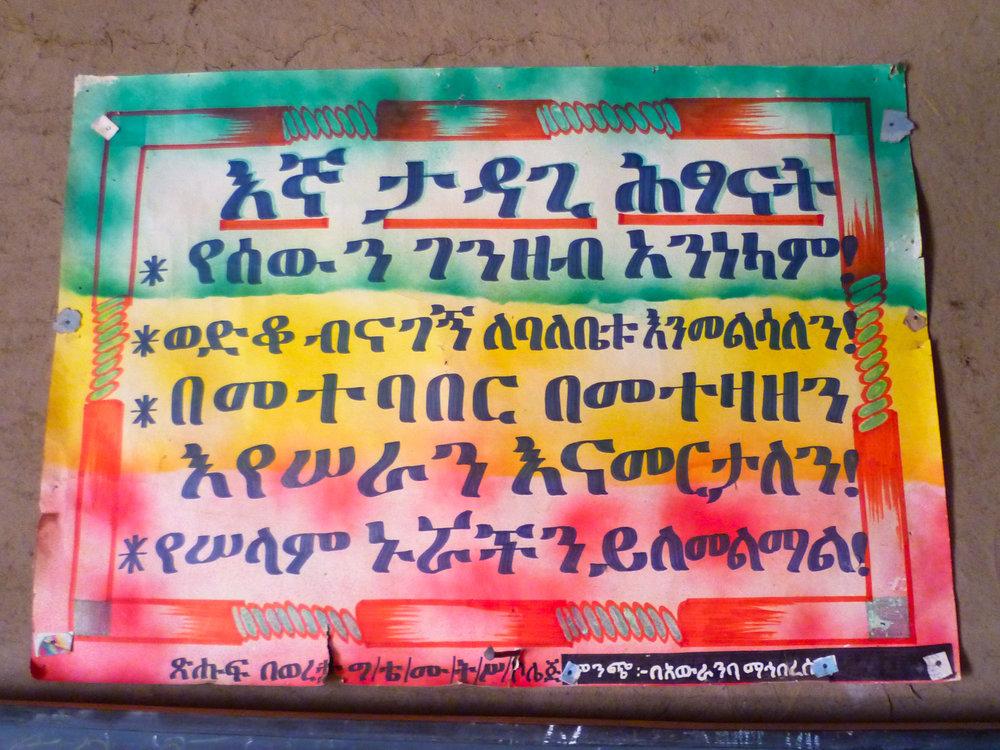 Beautifully indecipherable Amharic...