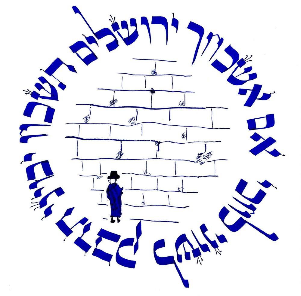 If I forget you Jerusalem.jpg