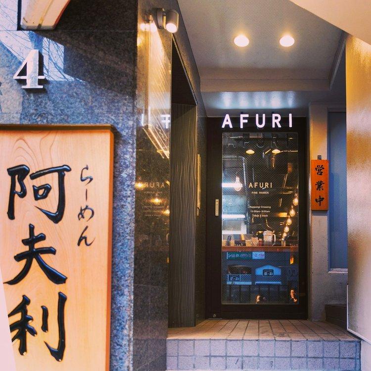 Afuri Shop - cityfoodsters.jpeg