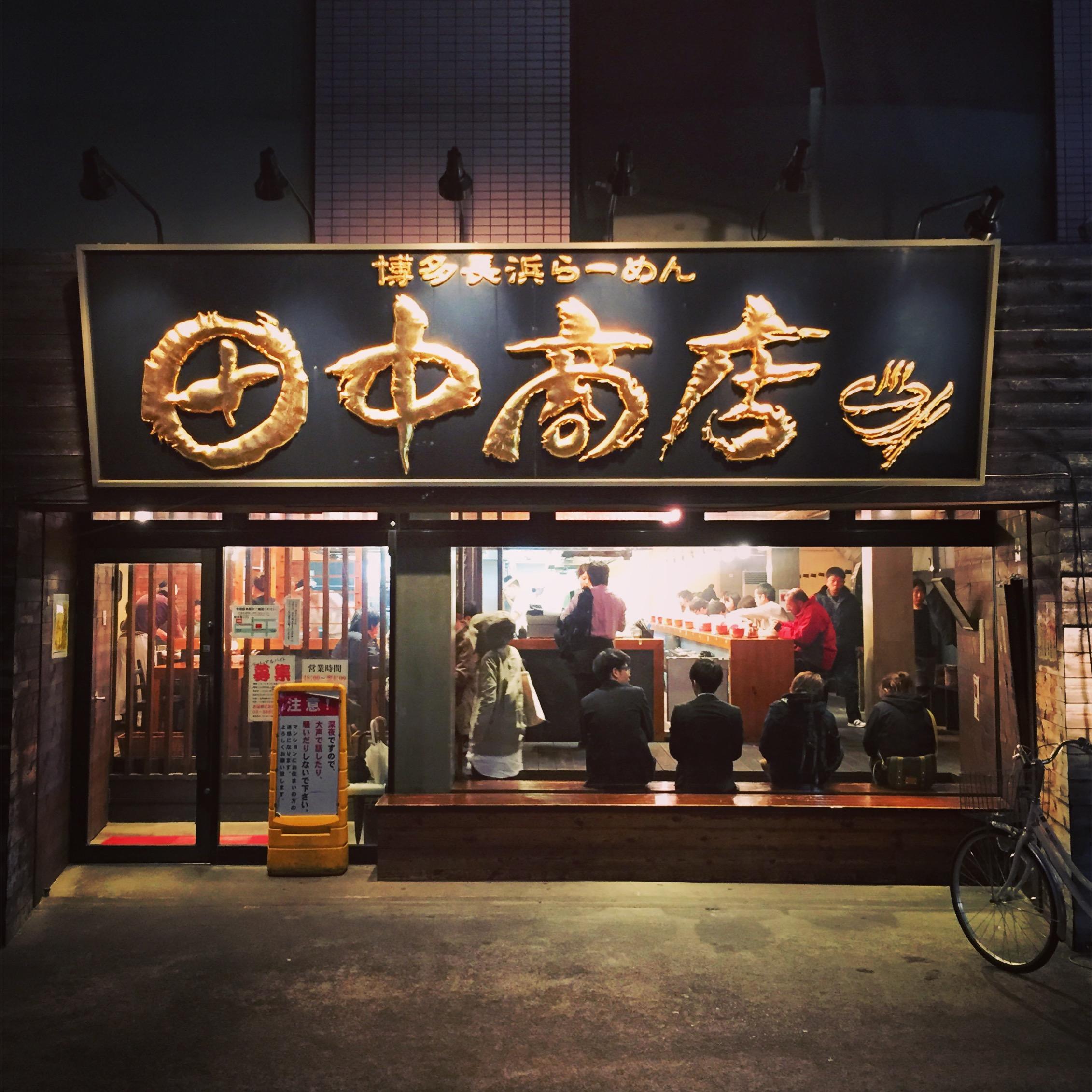 6edfbce7b35 Tokyo s Best Late-Night Ramen Shops — Ramen Beast