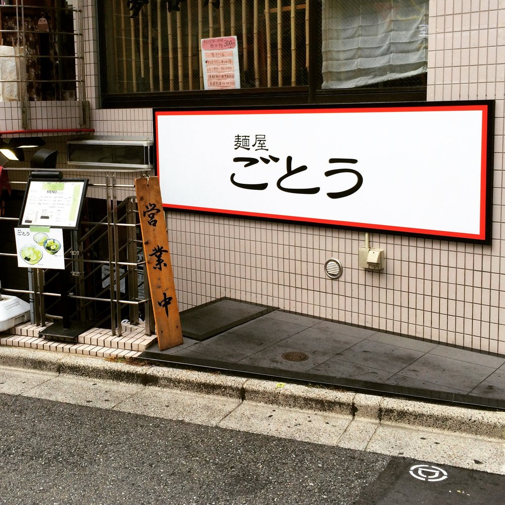 Gotou Shop Abram.JPG
