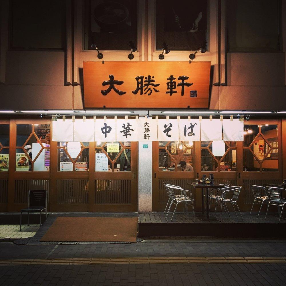 Higashi Ikebukuro Taishouken Shop - Abram.jpg