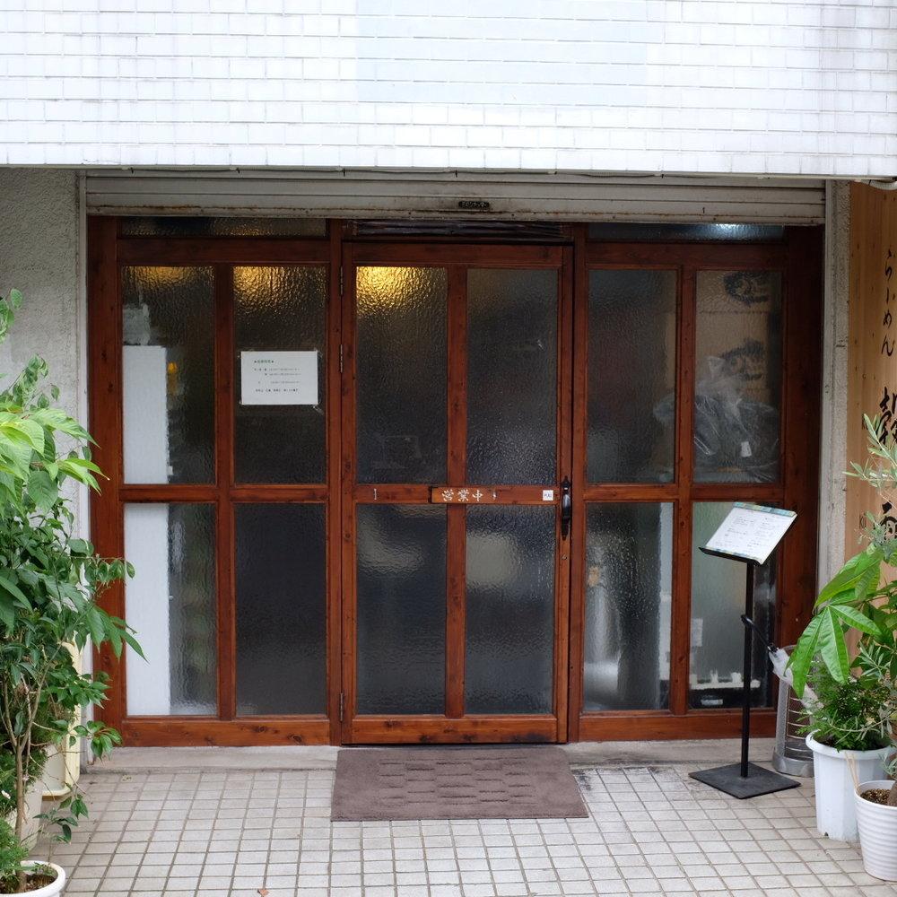 Kokū Shop.JPG