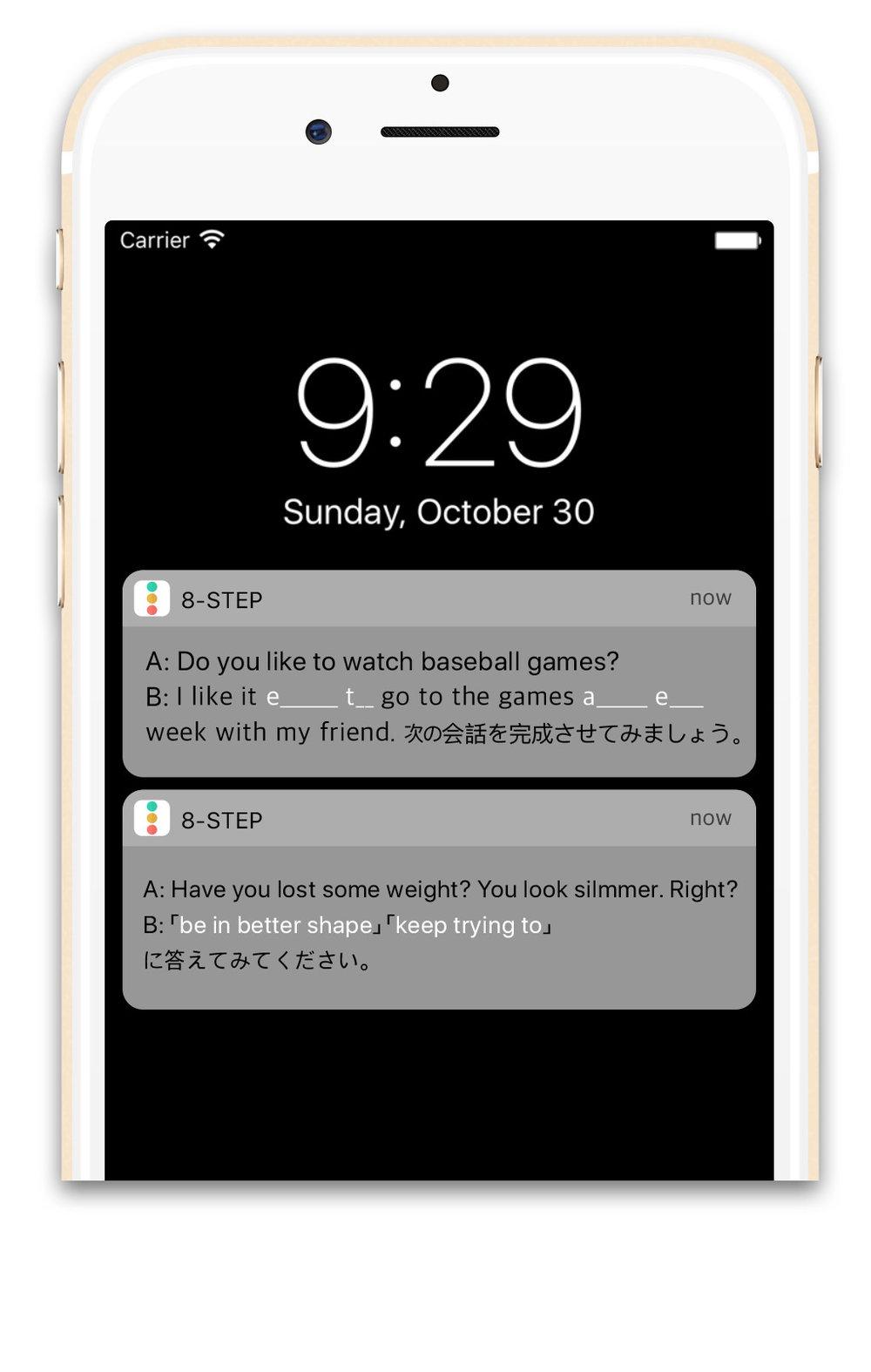 このアプリが星★5の評価を多く受ける理由は、クイズ形式の復習通知機能があるからです。 「8-STEP英会話」