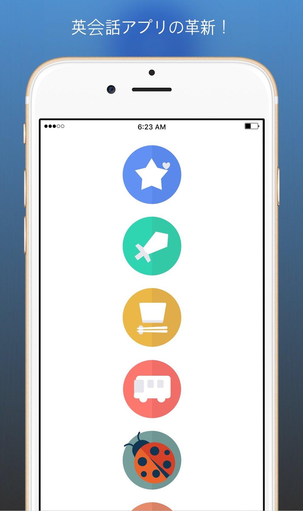 英会話アプリの革新!