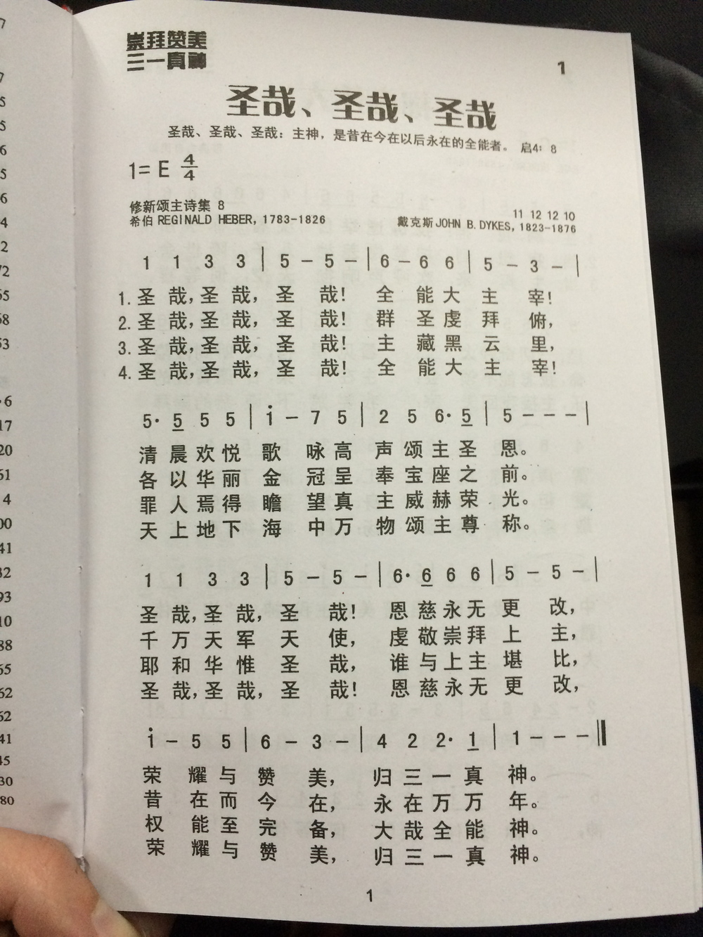 """Holy, Holy, Holy"" in Mandarin"