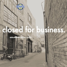 Closing: Bearcat Bar - Mpls. St. Paul Magazine — February 24, 2017