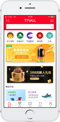 Tmall mobile view