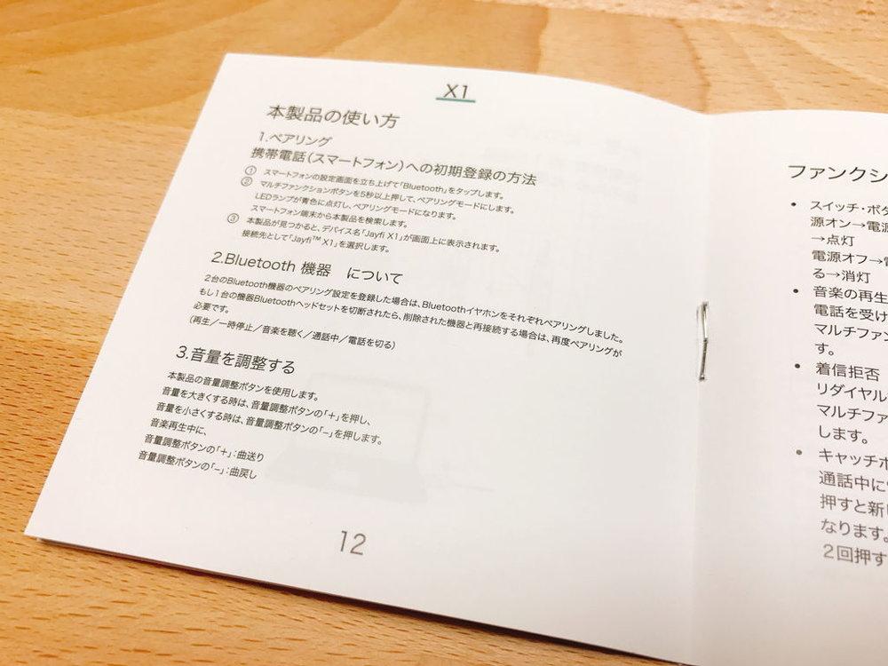 日本X1-4.jpg