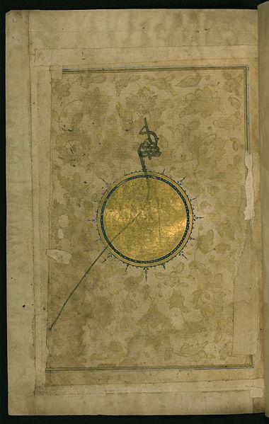 380px-Ahmad_ibn_Hajji_Abi_Bakr_al-Katib_-_Frontispiece_with_Illuminated_Medallion_-_Walters_W6251A_-_Full_Page.jpg