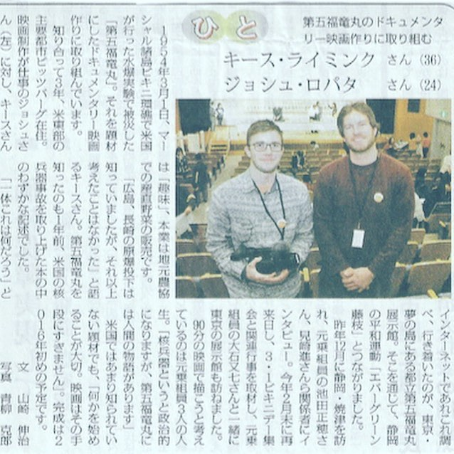 Three years ago, while filming for #DOTWS, @joshlopata and I were interviewed for the Akahata Shimbun, the official newspaper of the Japanese Communist Party. No press is bad press!! #documentaries #akahata