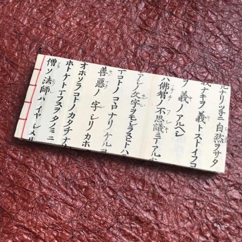 ANother Japanese Dream på rød lak  WEBSITE- 2.jpg