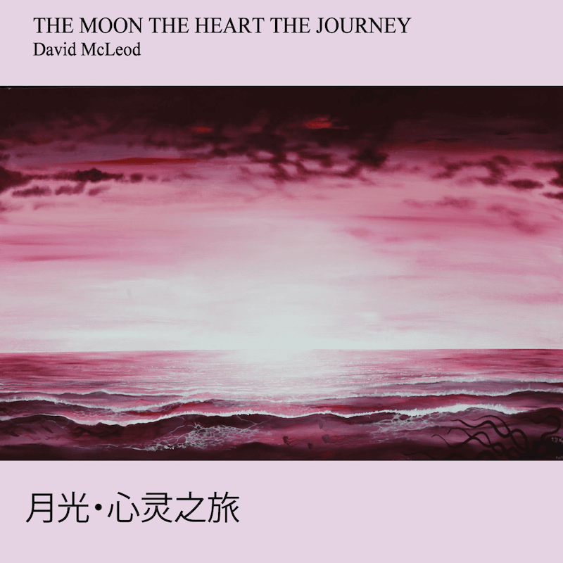 the_moon_the_heart_the_journey