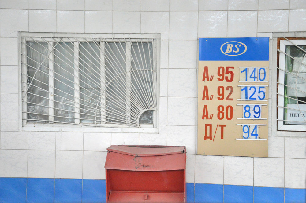 Gas station - the prices are around 0.50 USD per liter!