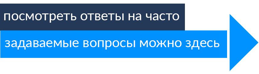 russia-faq.png