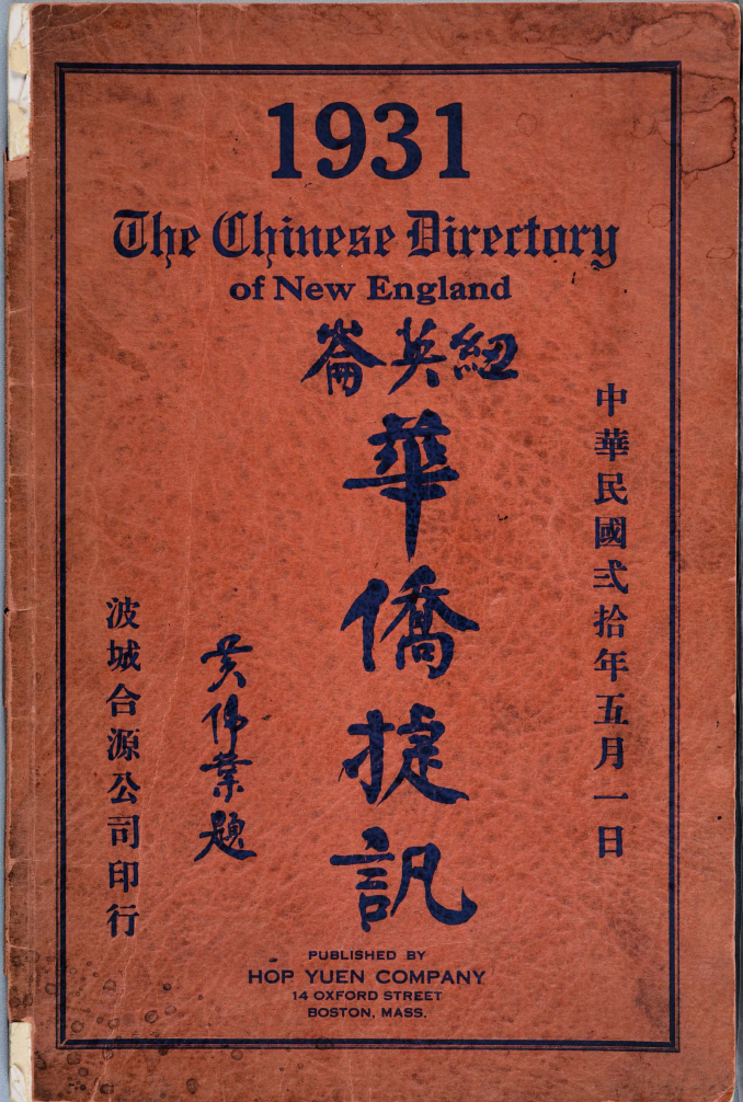 The Chinese Directory of New England, Hop Yuen Company, 14 Oxford St., Boston, 1931. Image courtesy Stephanie Fan.