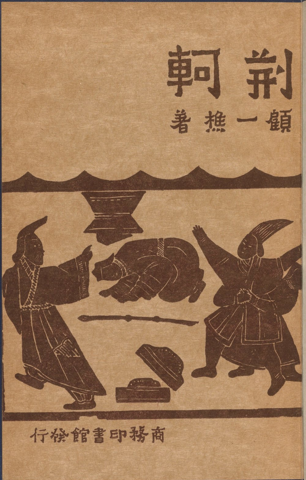 "Image from cover of Ku Yu Hsiu's ""Jingke"" (HYL 5719 3881.42A) courtesy of Harvard University Libraries."
