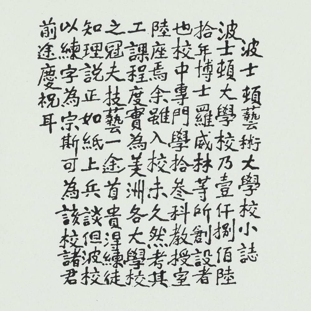 Tsok Kai Tse's note to graduates in the  Technique  1906. Courtesy MIT Archives.