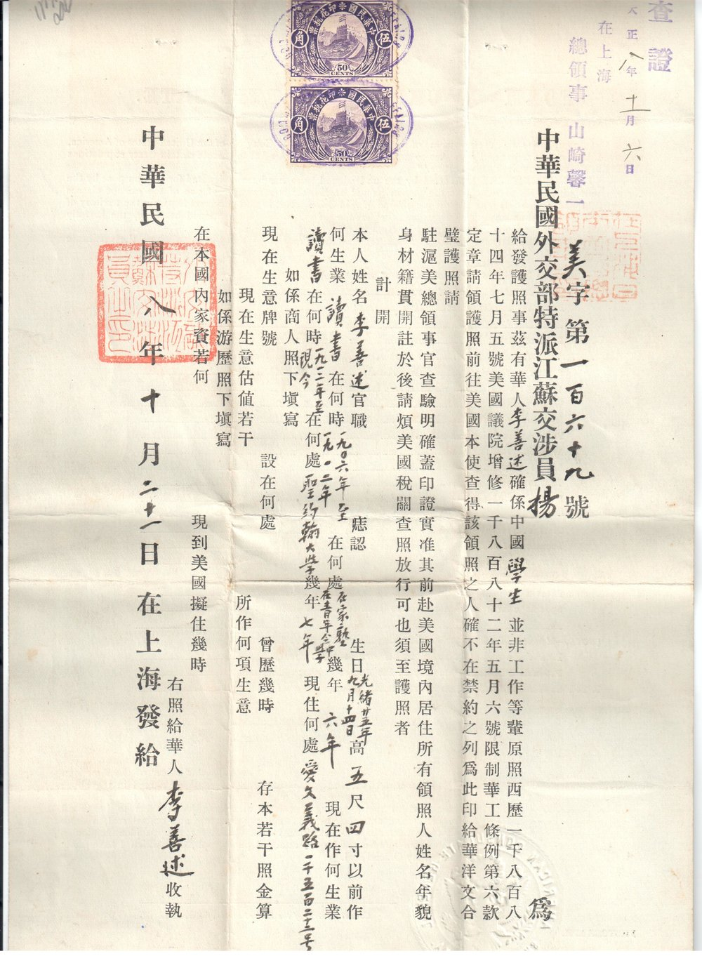 Document issued by the Foreign Affairs Office of the Chinese government certifying Zen Zuh Li's student status, Oct. 21, 1919. Images in this row courtesy Lillian Li.