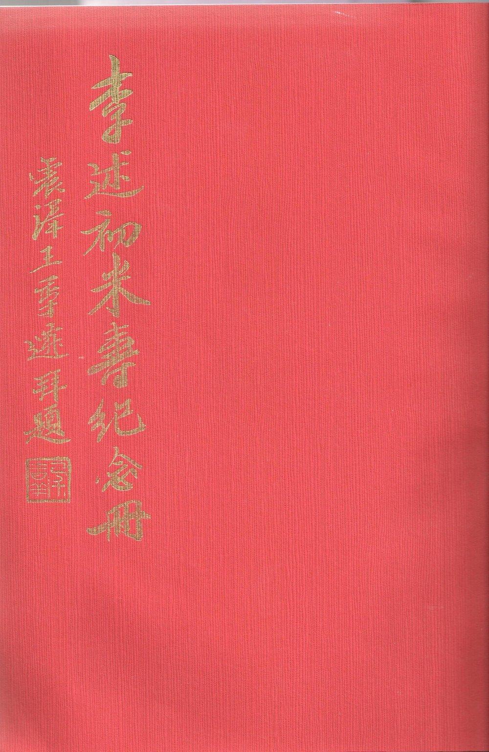 Redbook cover.jpg