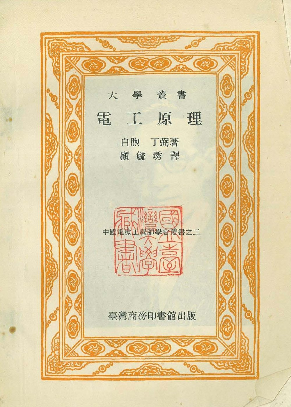 Translation of  Principles of Electrical Engineering  by Vannevar Bush and W H. Timbie. Courtesy National Taiwan Univesity.