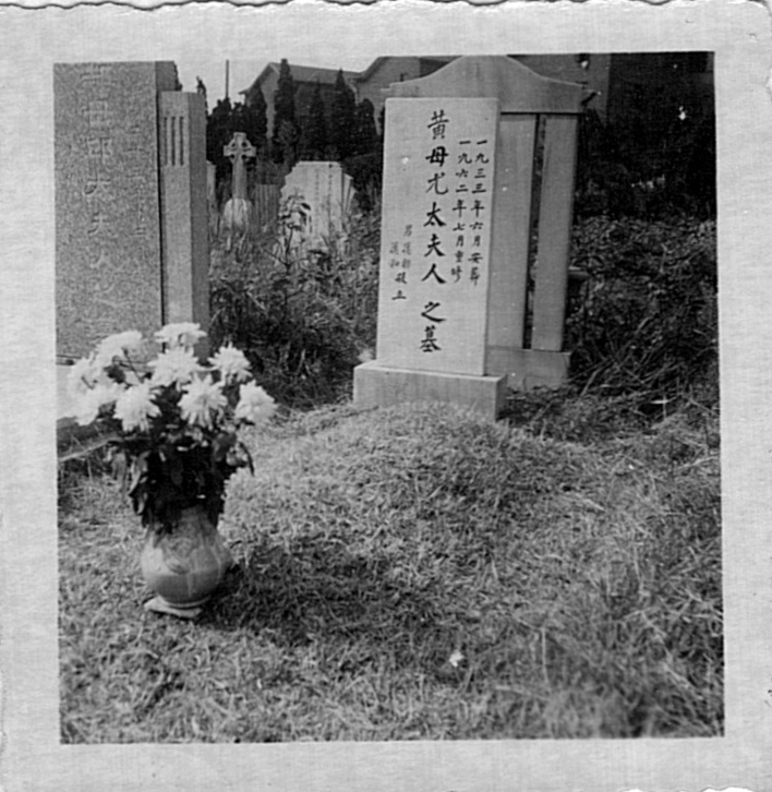 Grave of Han Ho's mother, Yu Koon (尤昆官 You Kun Guan, 1873-1933), soon after its refurbishment in 1962, Hungjao Cemetery, Shanghai. Photo courtesy Dede Huang.