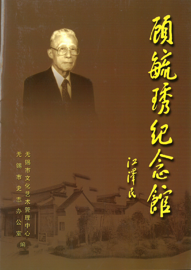 Brochure for Ku Yuhsiu Memorial, Wuxi