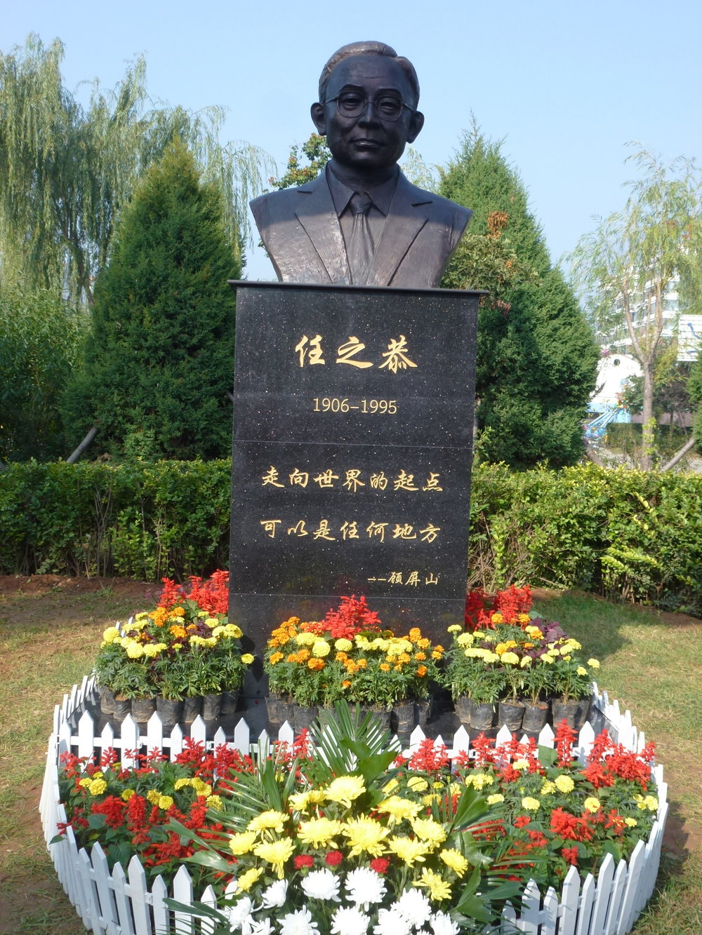 Bust of CK Jen in his hometown, Qin Yuan, 2016. Image courtesy George Koo.