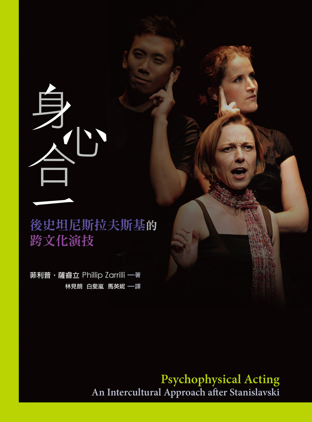 Mandarin translation of Zarrilli's award-winning book,  Psychophysical Acting.  Bookman Press, Taipei (2014).