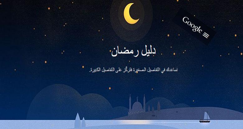 دليل-رمضان.jpg