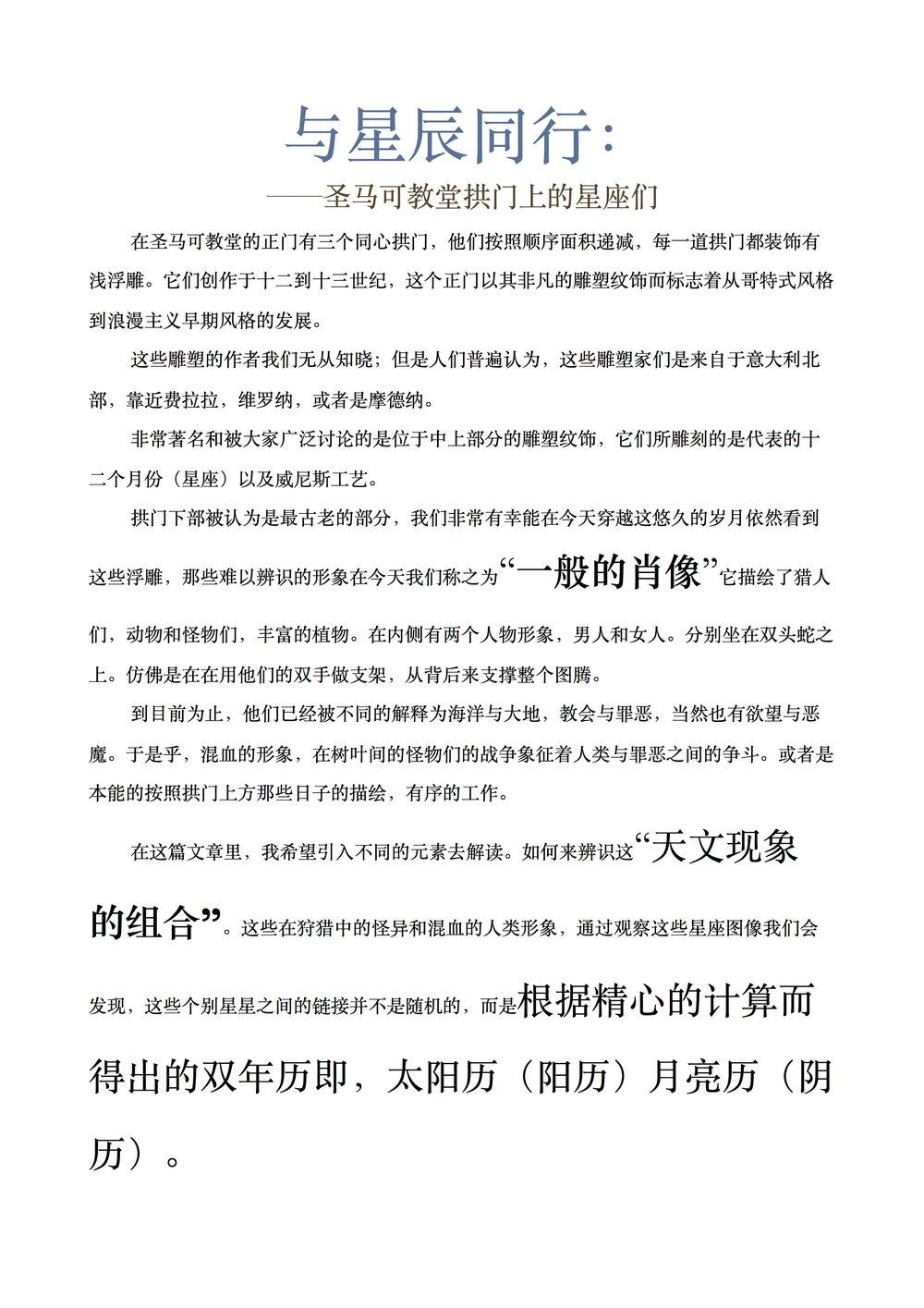 Fu Sen Qixi _1.jpg