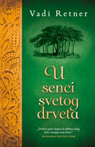 Banyan_Serbian u_senci_svetog_drveta-vadi_retner.jpg