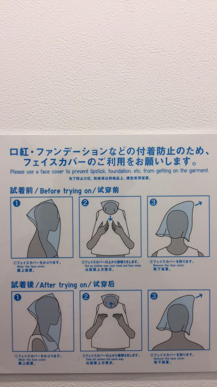 Photo taken inside the fitting room of Uniqlo MARK IS Minatomirai outlet,Yokohama