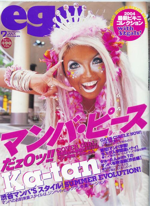 ganguro_magazine.jpg