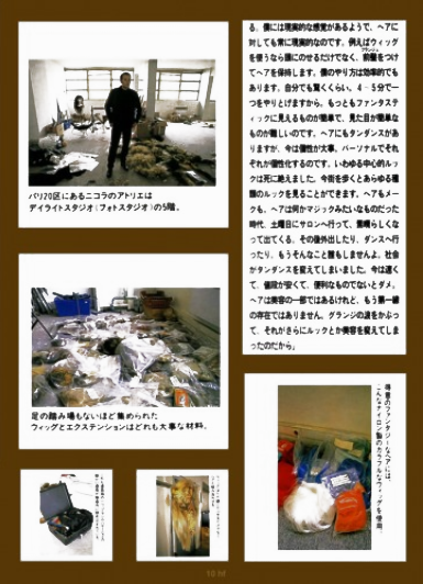 high-fashion-japan-04.png