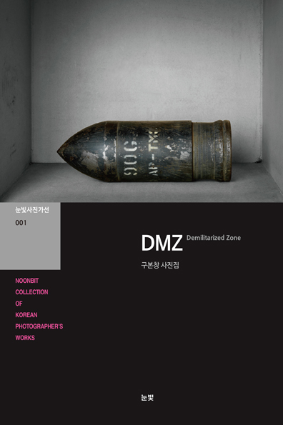 DMZ  Noonbit  Size : A5 Variation 88 Pages Soft Cover ©2014   Order