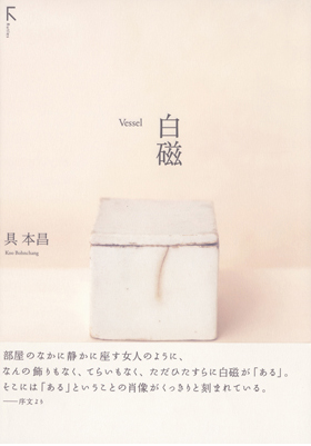 Vessel  Rutles(Japan)  Size : 25.6 x 18.5 cm 113 Pages Soft Cover ©2007   Order