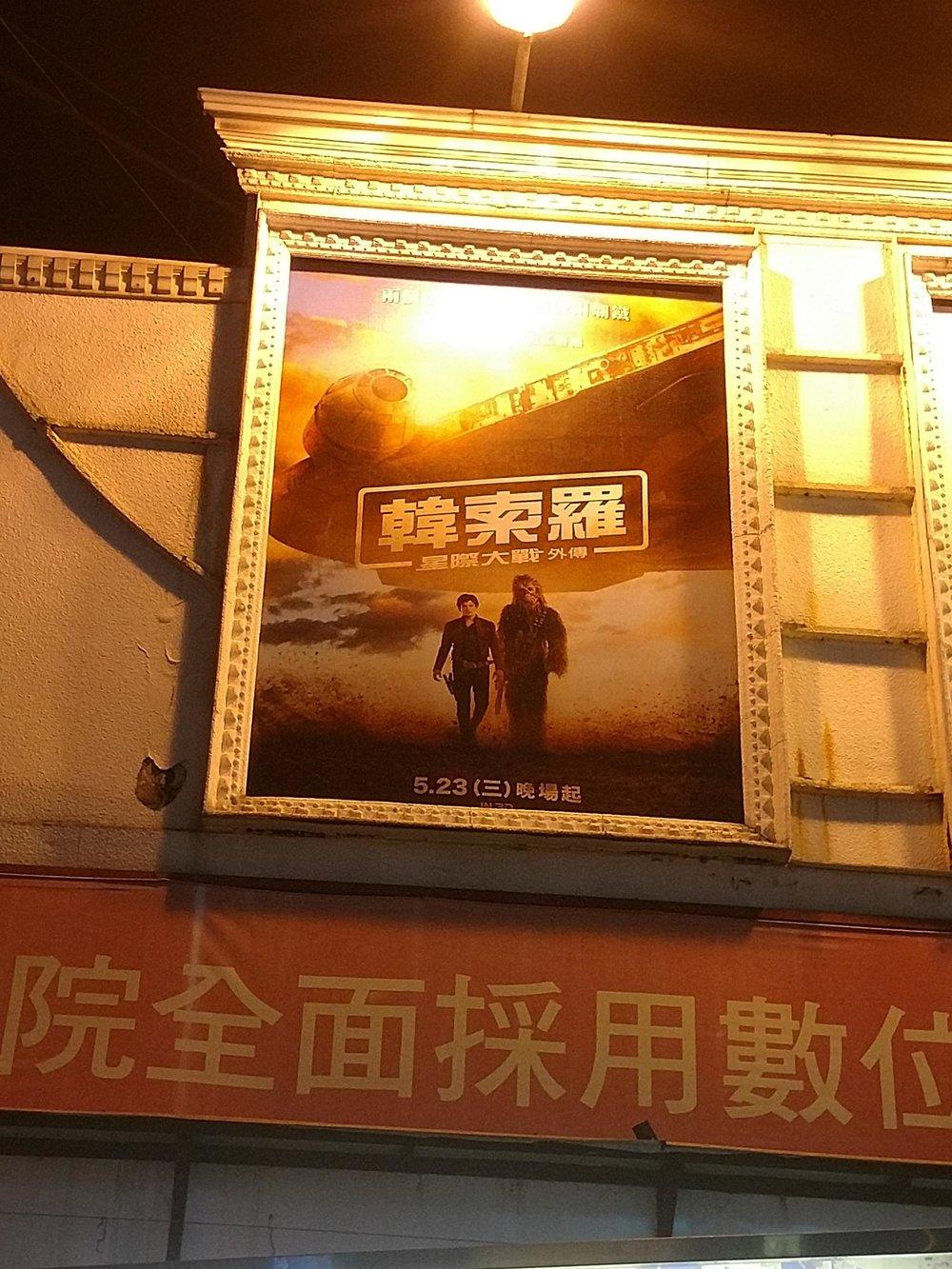 Jih-Hsin / Yu-Ai Cinema - Yilan, Taiwan - Photo Credit: Steve Bales