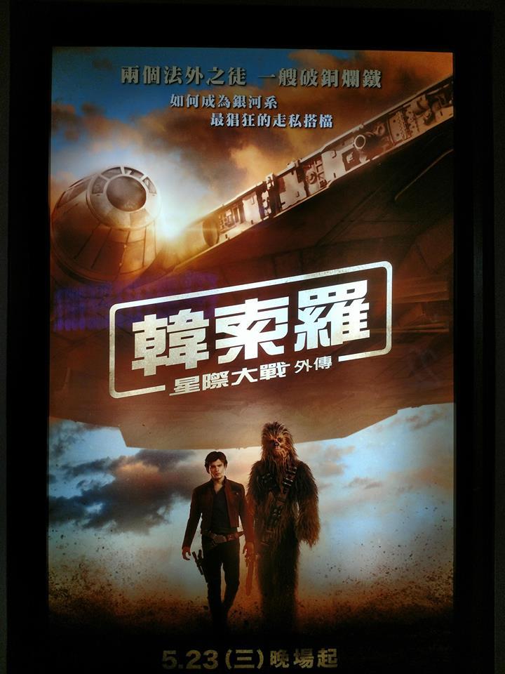 Vieshow Cinema - Taichung, Taiwan - Photo Credit: Steve Bales