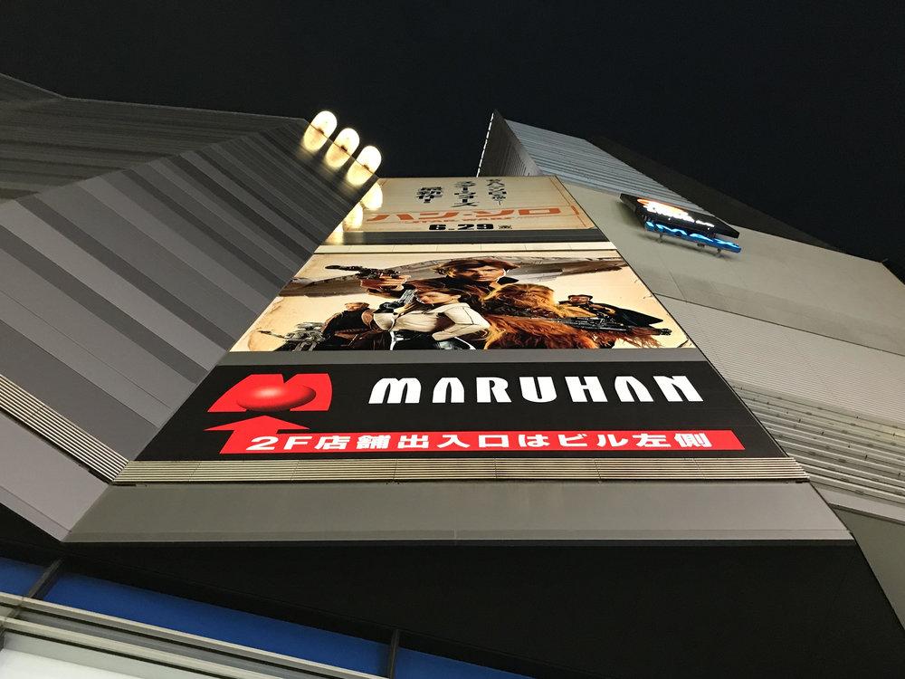 Toho Cinemas Shinjuku - Kabukichō, Tokyo, Japan - Photo Credit: Martin Thurn