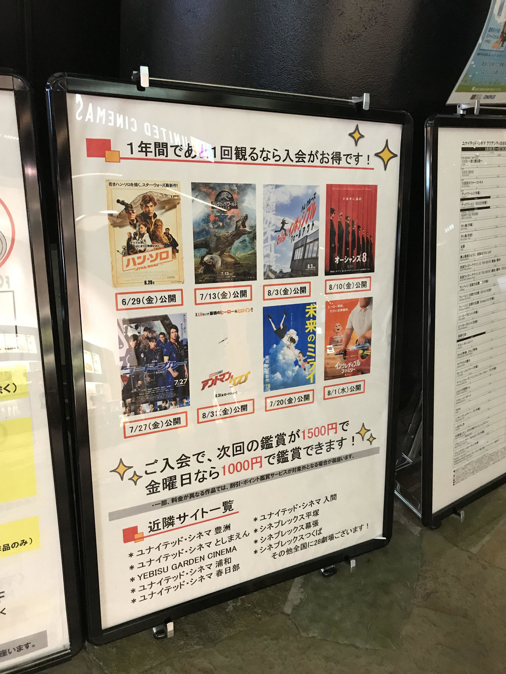 Aqua City Mall United Cinemas - Odaiba, Japan - Photo Credit: Martin Thurn