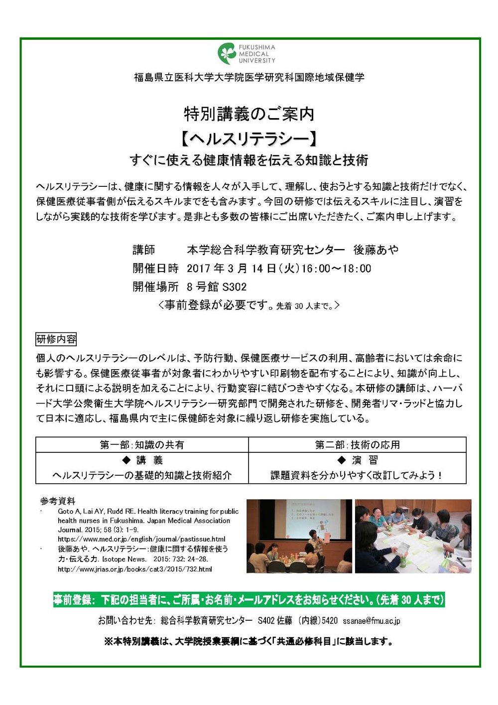 5 学内 poster_20170225.jpg