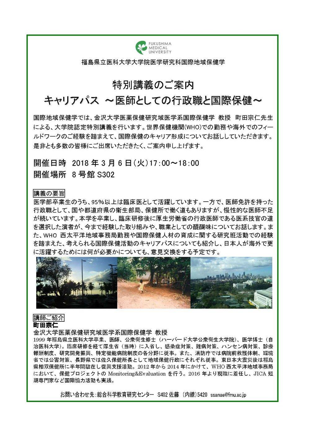 町田先生 poster_20181220_image.jpg