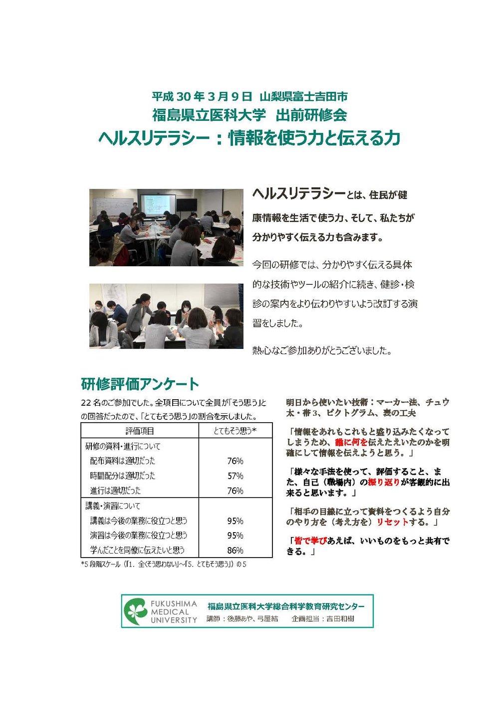 evaluation_report_yamanashi.jpg