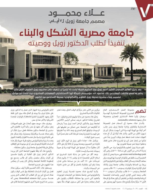 7 AYAM - Issue 190 علا|ء محمود.jpg