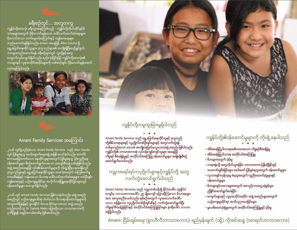 burmese brochure 2.JPG